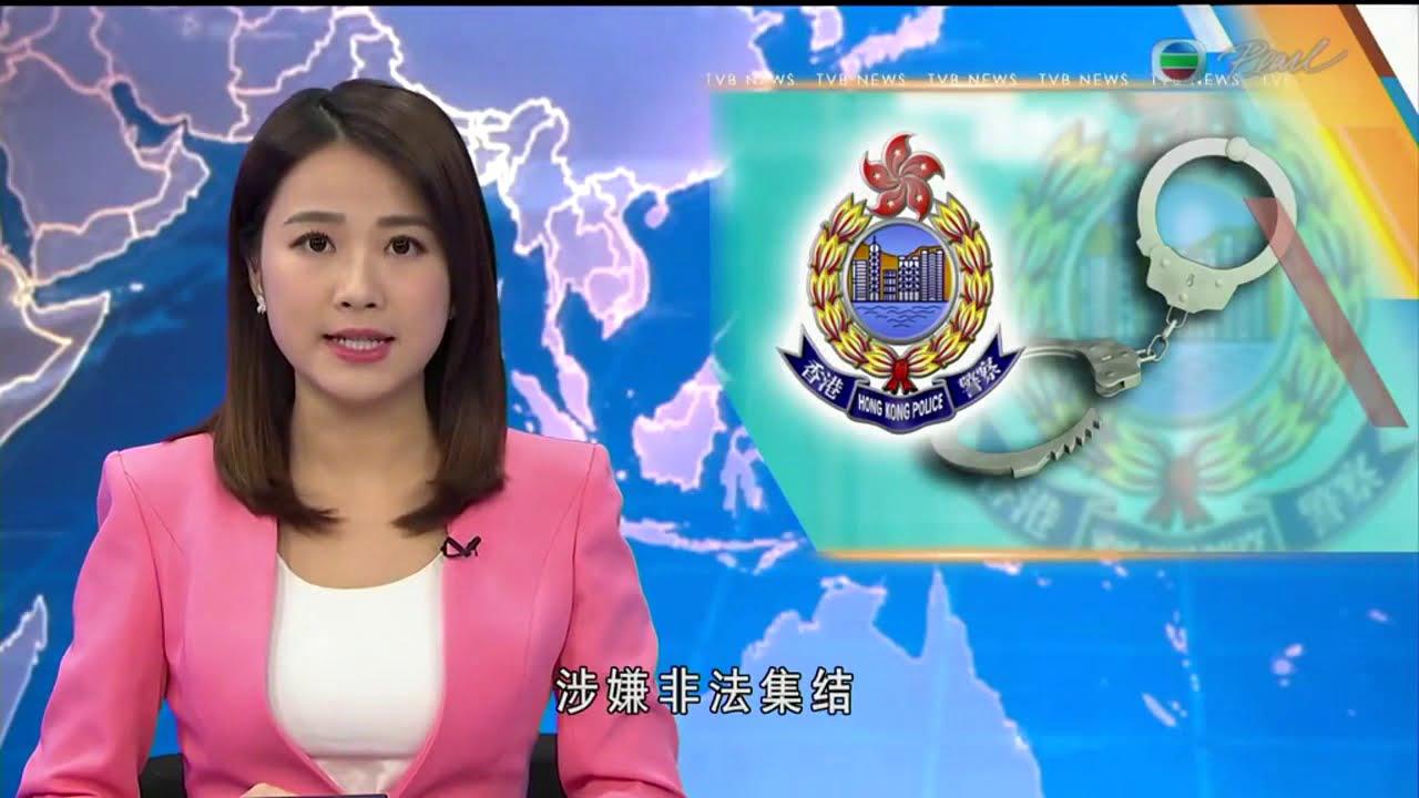 普通話新聞報道 - 2020年05月01日 - 香港新聞 - TVB News - YouTube