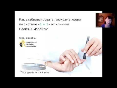 Лечение сахарного диабета: Гульнара Хайрулина снизили сахар до 5