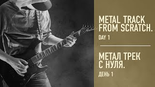 Метал трек с нуля. День 1 / Metal track from scratch. Day 1