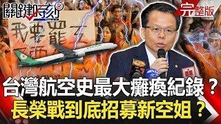 關鍵時刻 20190624節目播出版(有字幕)