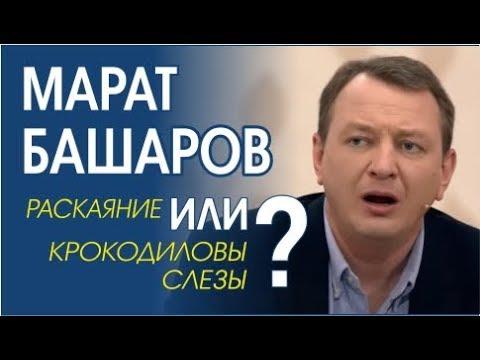 Марат Башаров. Невербальное поведение на  @Россия 1  