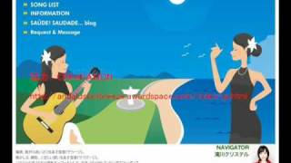 J-WAVEの日曜日17時からの滝川クリステルさんの番組、SAÚDE! SAUDADE....