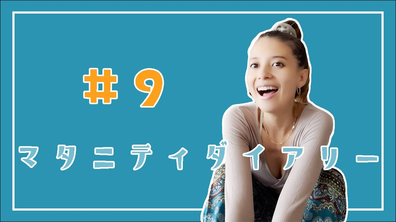 マタニティダイアリー #9 〜リア充風ニンプ〜