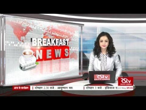 English News Bulletin – May 22, 2019 (1 pm)
