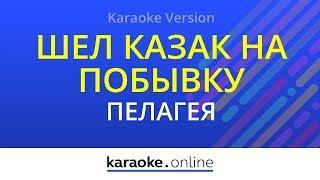 Шел казак на побывку домой (Karaoke version)