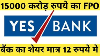15000 करोड़ रुपये का FPO आ गया|Yes bank FPO News|Yes Bank Share Latest News|Yes Bank News|