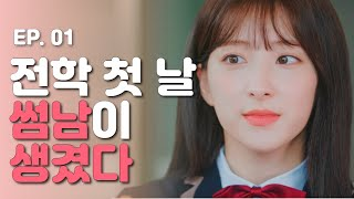 fall in love on the first day of school 🤭💘 [Web drama dalgona] - EP.01 (ENG SUB)|WJSN EUNSEO