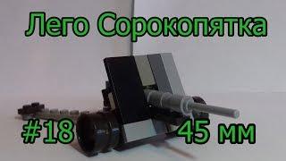 ЛЕГО САМОДЕЛКА СОВЕТСКАЯ ПУШКА 45 ММ (СОРОКОПЯТКА)