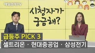 급등주 PICK 3 셀트리온ㆍ현대중공업ㆍ삼성전기  / …