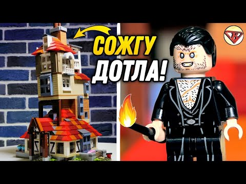 LEGO Harry Potter 75980 Нападение на Нору Уизли Подробный обзор новинки Лего Гарри Поттер 2020