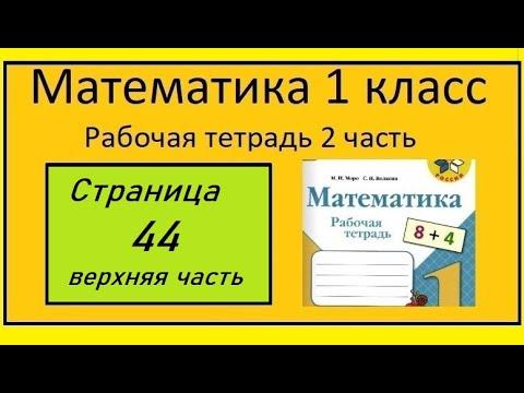 Страница 44  Математика 1 класс 2 часть Рабочая тетрадь (Больше или меньше)