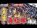 【#遊戯王】究極のレッドアイズ7変化!『真紅眼守護竜』vs『星杯ガイア』フリー対戦:Red-Eyes 7 Evolutions【#ガチネタ】#66