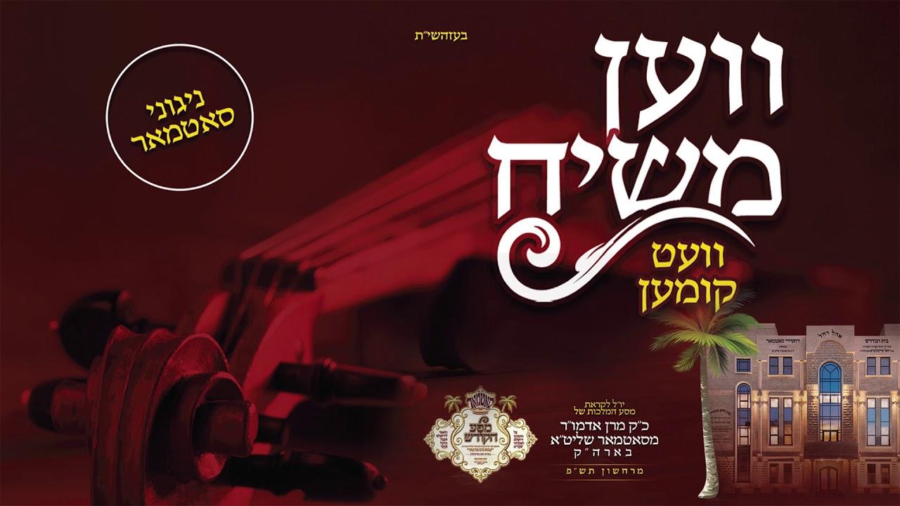 מקהלת מלכות & יואלי דווידוביץ - ווען משיח וועט קומען   Malchus Choir & Yoeli Dawidowich - Satmar