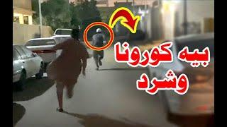 تحشيش عراقي على فايروس كورونا اجه صاحبهم من ايران وشوفو شنو صار