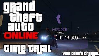 GTA 5 online 自由模式 時間挑戰16 68號道路 1:18.571