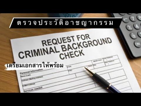 ตรวจประวัติอาชญากรรม ยังไงบ้าง?