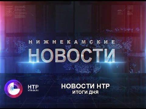 Новости НТР. Эфир 12.05.2016 (Итоги дня).