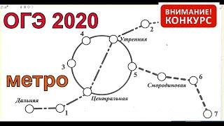 ЗАДАЧА ПРО МЕТРО. Лысенко. 5 вариант. ОГЭ 2020 математика.