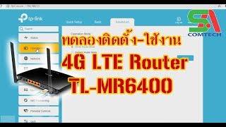 ทดลองใช้ 4G LTE ROUTER ยี่ห้อ TP-LINK รุ่น TL-MR6400