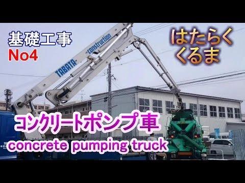 はたらくくるま コンクリートポンプ車 基礎工事N04  concrete pumping truck