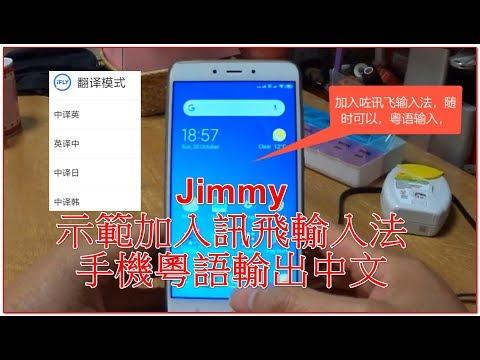 Jimmy示範加入手機訊飛輸入法 +手機粵語輸出中文 + 翻译