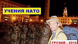 НАТО готовится в Тбилиси / Учения НАТО в Грузии-2016