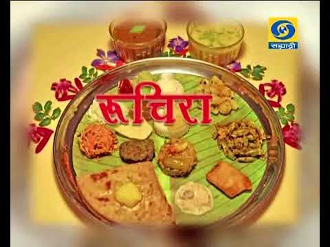Doordarshan Sahyadri Ruchira - 15 February 2019 - रुचिरा