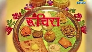 Doordarshan Sahyadri Ruchira - 15 February 2019 - रुचिरा
