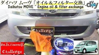 ダイハツ ムーヴ 「オイル交換」 /Daihatsu MOVE ''Engine oil & filter exchange'' L175S /D.I.Y. Challenge