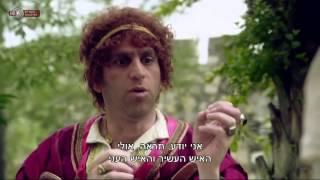 היהודים באים - דוד המלך וכבשת הרש | כאן 11 לשעבר רשות השידור