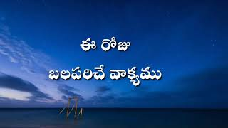 Today God's promise Telugu|Telugu Christian messages|today's promise Video