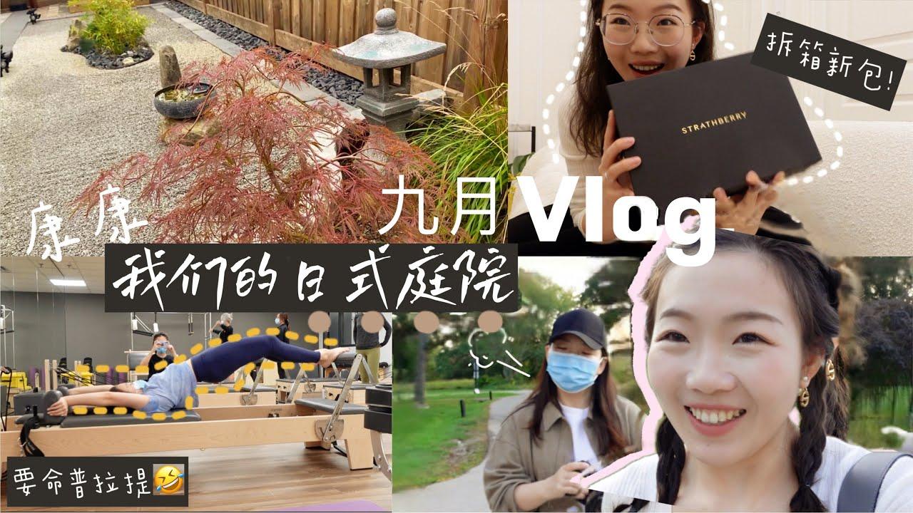 Download 【SEPT VLOG】带你参观我们的日式院子!做炸鱼柳、开箱贵妇面膜、新包包、第一次普拉提、朋友聚会超开心!