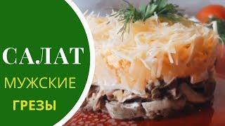О ЧЕМ МЕЧТАЮТ МУЖЧИНЫ: мясной салат МУЖСКИЕ ГРЕЗЫ