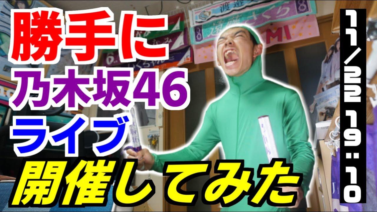 勝手に乃木坂46のライブ開催してみた。冬編。
