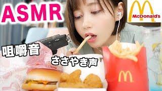 【ASMR】マクドナルドを食べる音。チーズバーガー・ポテト・ナゲット【咀嚼音・ささやき声】