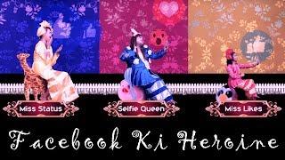 Facebook Ki Heroine - Official Music Video Release