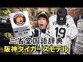 阪神ファンの為の国語辞典が三省堂から発売!阪神ファンのみなさん一家に一冊どうですか?