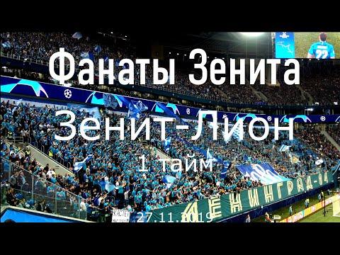 Фанаты Зенита 1 тайм Зенит-Лион