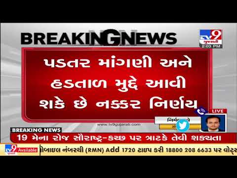 State HM Pradipsinh Jadeja chairs meeting over strike of medical teachers across Gujarat | TV9News