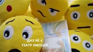 Ігри з розвитку емоційної сфери