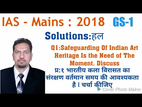 UPSC Mains 2018: GS 1:safeguarding of Indian art and heritage is need of this moment.