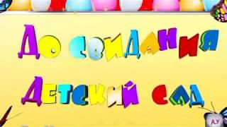 Выпускной утренник. д/с № 31. Звездочка.г. Орск..