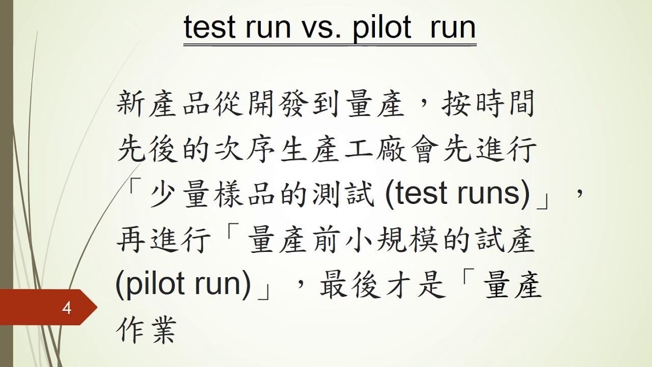 test run 和 pilot run 的區別 / 不一樣的英文 - 老莊說「工廠英文」 - YouTube