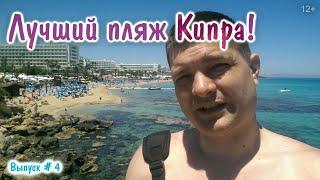 Лучший пляж на Кипре, Влог - Sunrise Beach - Cyprus, Protaras, Famagusta - Обзор и отзыв!