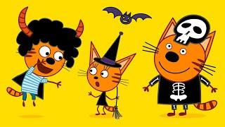 Три кота | Сборник серий к Хеллоуину | Мультфильмы для детей