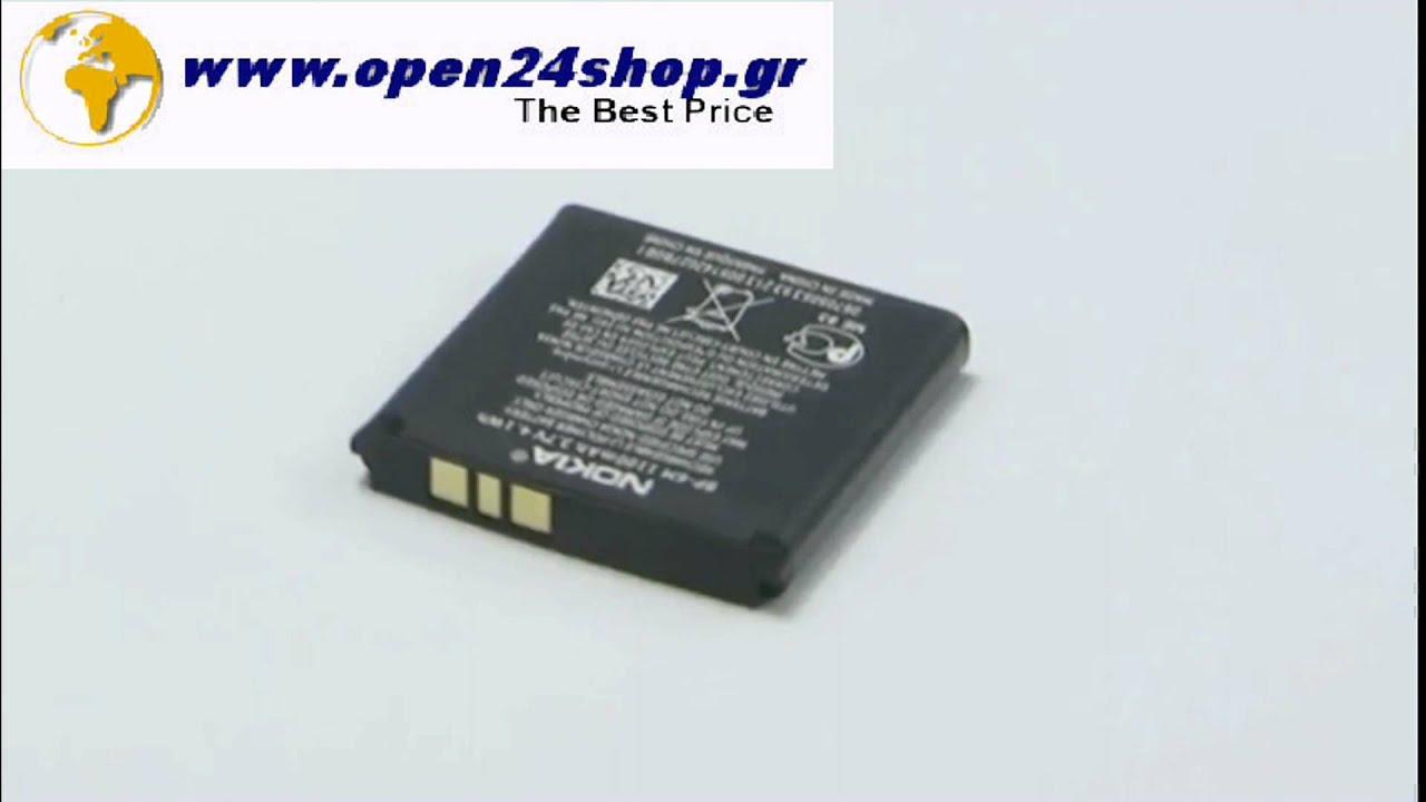 BP-6M Nokia Battery 3250 6151 6234 6280 6288 N73 N77 Zoom