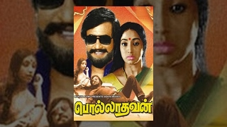 Pollathavan Tamil Full Movie : Rajinikanth, Lakshmi