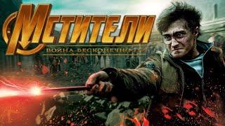 Гарри Поттер и Дары Смерти часть 2 в стиле трейлера фильма Мстители: Война Бесконечности
