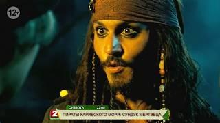 Приключенческий фильм «Пираты Карибского моря: Сундук мертвеца»
