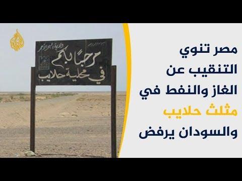 كيف سيواجه السودان التنقيب المصري عن النفط بمثلث حلايب؟  - نشر قبل 2 ساعة